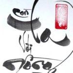 """""""Mê Tít"""" Bộ Hình Nền Chữ Thư Pháp Về Tình Yêu Ý Nghĩa & Hay Nhất"""